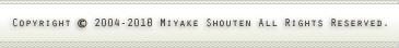 Copyright (C) 2004-2010 Miyake Shouten All Rights Reserved.