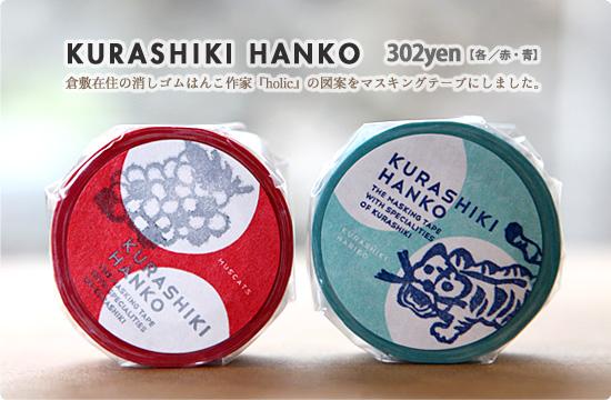 KURASHIKI HANKO