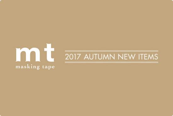2017 Autumn 新商品
