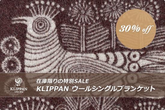 在庫限りの特別SALE KLIPPAN ウールシングルブランケット