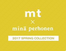 ミナペルホネン:2017 SPRING COLLECTION