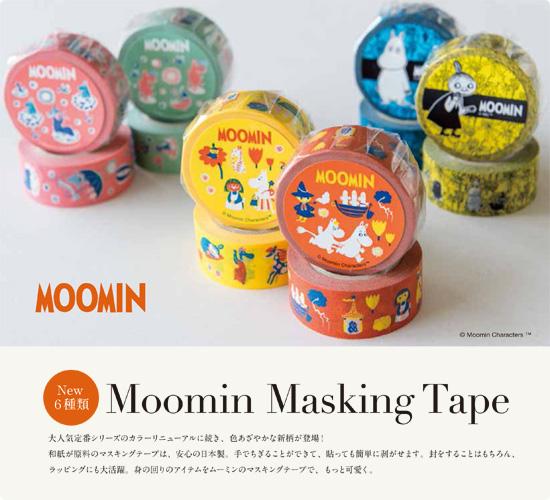 大人気のMOOMIN マスキングテープが、かわいくなって新発売。