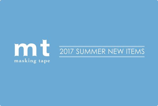 2017 Summer 新商品