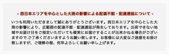 西日本エリアを中心とした大雨の影響による配達不能・配達遅延について