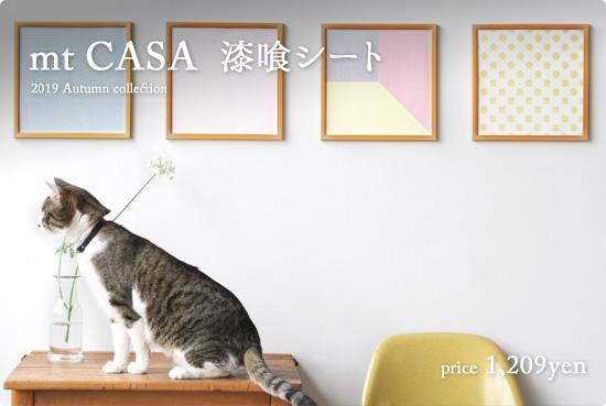 mt CASA 漆喰シート