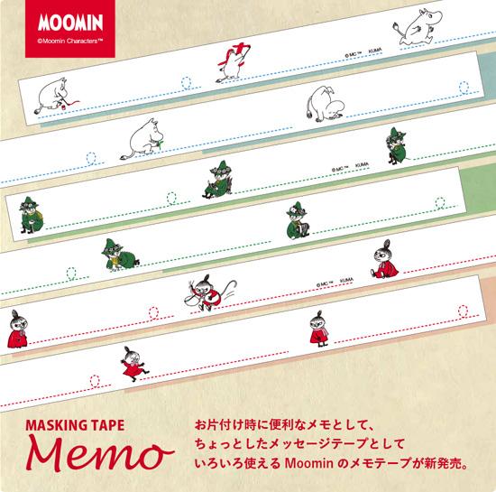 いろいろ使える Moomin のメモテープが新発売。