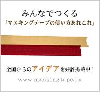 みんなでつくる「マスキングテープの使い方あれこれ」。MASKINGTAPE.JP