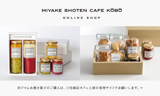 ※ジャム&焼き菓子のご購入は、三宅商店カフェ工房の専用サイトでお願いします。→