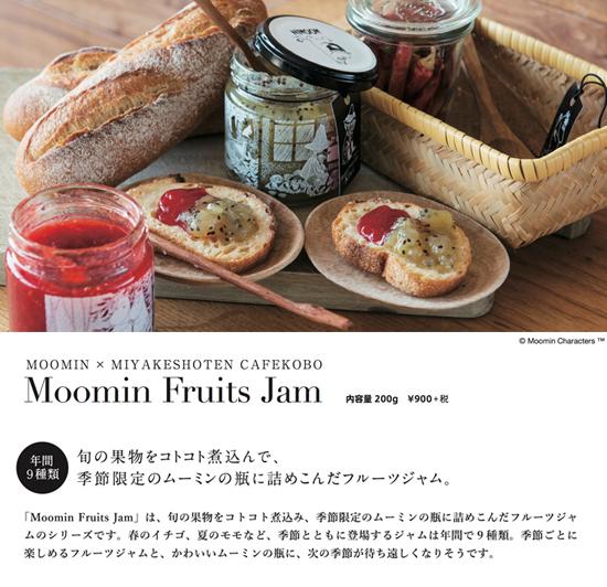 季節限定のムーミンフルーツジャム(年間9種類)
