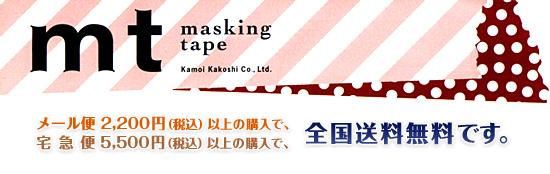 沢山の種類のマスキングテープ「mt」の中から、2,200円以上の購入で送料無料。