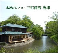 水辺のカフェ三宅商店 酒津店