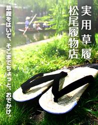 実用草履・松尾履物店