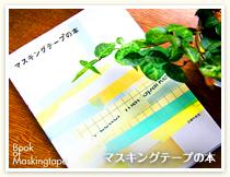 マスキングテープの本