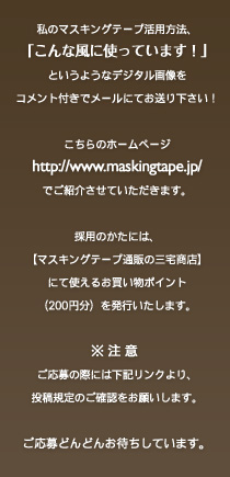 マスキングテープ「MT」使い方あれこれ募集に関する詳細情報